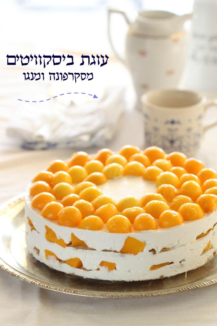 עוגת ביסקוויטים מסקרפונה מנגו